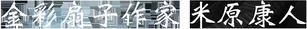 京扇子|金彩扇子作家米原康人 京もの認定工芸士である金彩扇子作家「米原康人」が、印刷では表現が難しい扇子本来の美しさ、格好良さを追求したオリジナル扇子を制作・販売しています。箔、紙、骨、扇面加工、折り、付け、全て伝統工芸技術で仕上げた上質なハンドメイド。普段から愛用されている方、馴染みのない方もお使い頂けるよう豊富なラインナップをご用意しています。